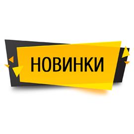 «ВЕРТЕКС-ГРУП» ПРОПОНУЄ НОВИНКИ 2017 РОКУ